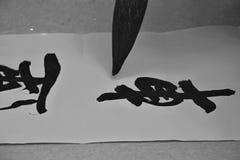 La caligrafía china, la traducción de los characteres vehículo Fotos de archivo libres de regalías
