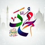 La caligrafía islámica Mohamed puede Alá bendecirlo y saludarlo Fotografía de archivo