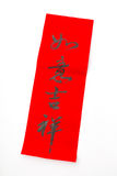 La caligrafía lunar del Año Nuevo, significado de la frase es todo va SM Imagen de archivo libre de regalías