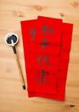 La caligrafía lunar del Año Nuevo, significado de la frase está bendiciendo nuevo feliz Imagenes de archivo