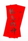 La caligrafía lunar del Año Nuevo, significado de la frase está bendiciendo para el bueno Imagenes de archivo