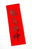 La caligrafía lunar del Año Nuevo, significado de la frase está bendiciendo para el bueno Imagen de archivo