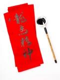 La caligrafía lunar del Año Nuevo, significado de la frase está bendiciendo para el bueno Fotografía de archivo