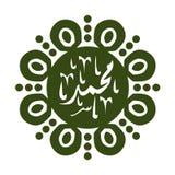 La caligrafía y el makhtota árabes e islámicos del cumpleaños de la paz de Mohamed del profeta estén sobre él en isla tradicional stock de ilustración