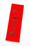 La calligrafia lunare del nuovo anno, significato di frase è tutto va MP Immagine Stock Libera da Diritti