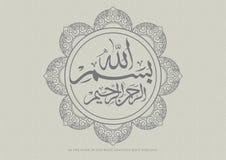 La calligraphie arabe lit (au nom de plus compatissant le plus aimable d'un dieu) Photos stock