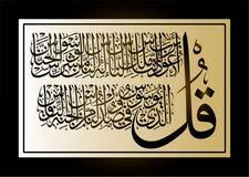 La CALLIGRAPHIE islamique ils le Surah 114 de Quran nous les personnes expriment 1-6 en vers Pour l'enregistrement des vacances m illustration de vecteur
