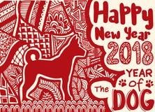 La carta cinese felice del nuovo anno è zodiaco cinese del cane e della lanterna, Immagine Stock Libera da Diritti