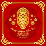 La carta cinese felice del nuovo anno 2018 con fortuna cinese di media di parola della tenuta dello zodiaco del maiale dell'oro n illustrazione vettoriale