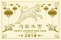 La carte chinoise heureuse de la nouvelle année 2018 est coup de lanternes illustration libre de droits