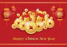 La carte chinoise heureuse de nouvelle année est des lanternes, pièces d'or argent, récompense et le mot de chiness est bonheur m illustration libre de droits