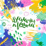 La carte créative artistique colorée en ressort russe est venue Photographie stock libre de droits