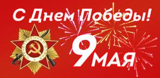 La carte postale peut jour de 9 victoires Inscriptions russes de traduction : 9 mai Victory Day heureuse Image libre de droits