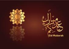 La cartolina d'auguri per Eid Al Fitr, la calligrafia araba, traduzione ha benedetto il eid Immagini Stock Libere da Diritti