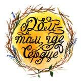 La casa è là, dove il vostro cuore è - aforisma cirillico nel Russo - iscrizione decorata con la corona ed il punto dell'acquerel illustrazione vettoriale