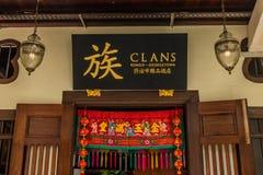 La casa del clan del kongsi del khoo de las pinzas del san del leong fotografía de archivo