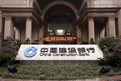 La Cina: China Construction Bank Fotografia Stock Libera da Diritti