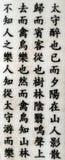 La Cina hieroglyphic su struttura di ceramica antica fotografia stock libera da diritti