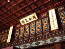 La Cina il museo del palazzo Fotografie Stock Libere da Diritti