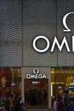La Cina: OMEGA Fotografie Stock