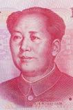 La Cina yuan Immagine Stock Libera da Diritti