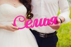 La décoration rose en bois de mariage avec le mot signifie Photos stock
