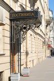 La entrada del hotel Imágenes de archivo libres de regalías