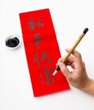 La escritura de la caligrafía china del Año Nuevo, significado de la frase es bendice Foto de archivo libre de regalías