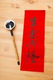 La escritura de la caligrafía china del Año Nuevo, significado de la frase es busin Fotografía de archivo
