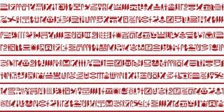 La escritura jeroglífica egipcia fijó 3 stock de ilustración