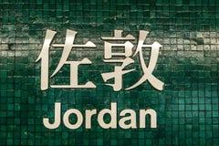 La estación del mtr de Jordania firma adentro a Hong Kong Foto de archivo libre de regalías