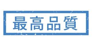 La etiqueta/el caucho azules del grunge diseñó para el mercado al por menor japonés Fotos de archivo libres de regalías