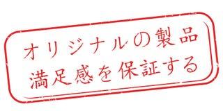 La etiqueta/el caucho/el sello del Grunge diseñaron para el mercado al por menor japonés Libre Illustration