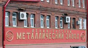 La fábrica de la metalurgia de Leningrad de la fachada imágenes de archivo libres de regalías