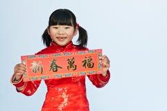 Feliz Año Nuevo de la niña Imagen de archivo