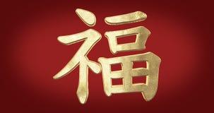 La fraseología del gallo de oro anuncia buena fortuna Foto de archivo