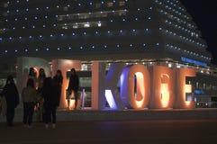 La gente que presenta delante del iluminado SEA monumento de KOBE en el parque de Meriken imagen de archivo libre de regalías