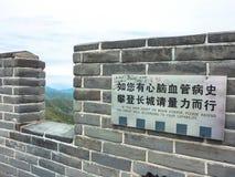 La Gran Muralla de China, fragmento de la pared, Pekín, China imagenes de archivo