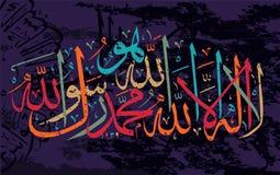 `-La-ilaha-illallah-muhammadur-rasulullah` för designen av islamiska ferier stock illustrationer