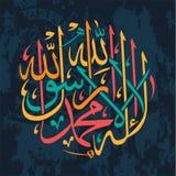 La-ilaha-illallah-muhammadur-rasulullah para o projeto de feriados islâmicos Este colligraphy significa que não há nenhum deus di ilustração stock