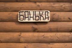 La inscripción Imagen de archivo libre de regalías
