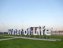 La inscripción en el estadio del agua de la arena de Universiadas Kazán de la vida Imagen de archivo libre de regalías
