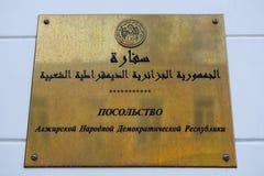 La inscripción en la placa: foto de archivo