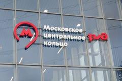 La inscripción y el logotipo en Izmaylovo colocan el vestíbulo del círculo de la central de Moscú Foto de archivo