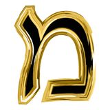 La letra de oro Mem del alfabeto hebreo fuente Jánuca de la letra del oro Ejemplo del vector en fondo aislado