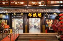 La mémoire en soie de Ruifuxiang à Pékin, Chine Images stock