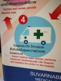 La machine externe automatisée d'AED de défibrillateur à la porte de porte dans l'aéroport international de la Thaïlande pour des Images stock