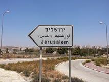 La manera a Jerusalén fotos de archivo