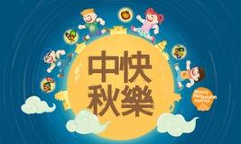 La mi conception chinoise d'Autumn Festival avec le ` moderne s de costume badine jouer des lanternes Image stock