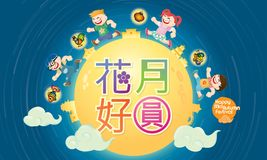 La mi conception chinoise d'Autumn Festival avec le ` moderne s de costume badine jouer des lanternes Photographie stock libre de droits